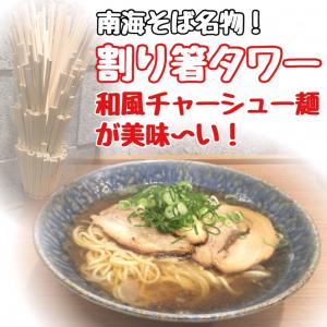 割り箸タワーが名物!南海そばで和風チャーシュー麺を喰らう!