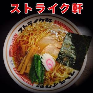 【ストライク軒】身体に沁み渡るスープ・醤油のカエシが美味い麺!『ストレート』を喰らう!