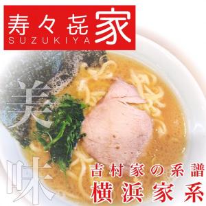 あの吉村家の系譜!横浜・上星川『寿々㐂家』さんで本場の家系ラーメンを堪能する!