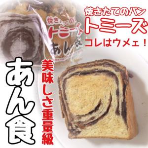 神戸市民に愛されるパン、トミーズの『あん食』を買ってみたので実食レポート!