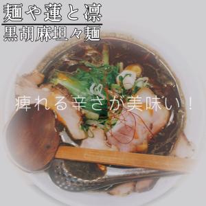 痺れる辛さ!『麺や 蓮と凛』で黒胡麻坦々麺を喰らう!