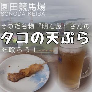 園田競馬場へいってきた!そのだ名物のB級グルメ『明石屋さんのタコの天ぷら』を堪能する!