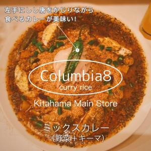 """美味しいスパイスカレーが食いてぇ!ならば""""コロンビア8 北浜本店""""へいくべし!"""