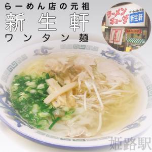 姫路にきたら是非食べたい!らーめん店の元祖『新生軒』でワンタン麺を喰らう!
