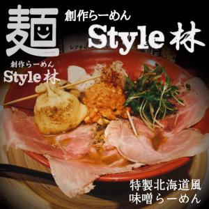 JR塚本駅前にて月末限定の『特製北海道味噌らーめん』を喰らう!【創作らーめん Style林】