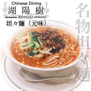大阪名物老舗の坦々麺を堪能するならココ!湖陽樹本町店で名物の坦々麺を喰らう!