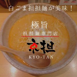 JR高槻駅スグ!『京担 高槻店』で白ごまとラー油のきいた極旨担担麺を喰らう!