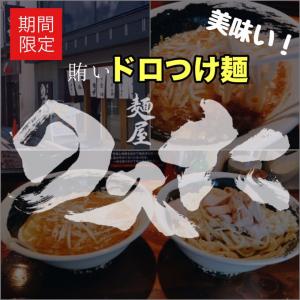 二郎系のつけ麺が喰いてぇ!今なら、麺屋のスたで期間限定のドロつけ麺が食べられるぞ〜!