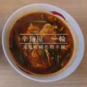 辛さが美味い!宮崎発祥の辛麺屋 一輪がオープンしたので辛麺をいただきました!