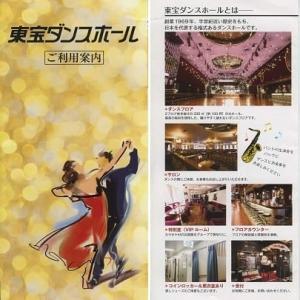 ハロウィンにダンス~初めて行った東京の「東宝ダンスホール」