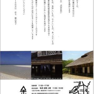 友人3人と蔵王遠刈田温泉1泊2日の旅行④~蔵の街村田町へオープンした「余白 YOHAKU」~