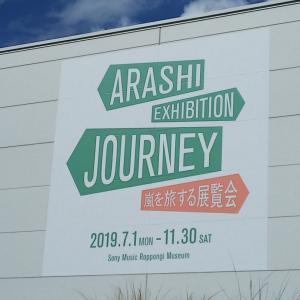 嵐と旅した展覧会 (*´︶`*)♡