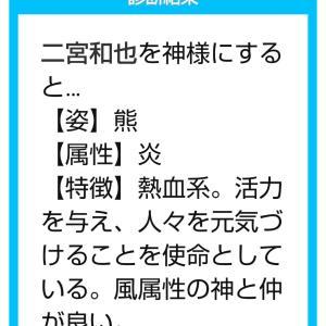 ニノちゃん神様化 (。 ー`.ωー´)✧