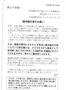 驚きの 9.4%! 配当+隠れ優待(QUOカード)本日の株価は底値の48円!
