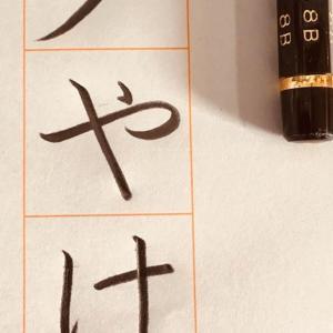 硬筆練習の筆記用具おすすめはこれ❣️
