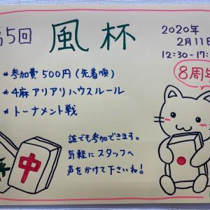 麻雀 風☆スケジュール☆202002