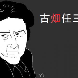 追悼、田村正和さん