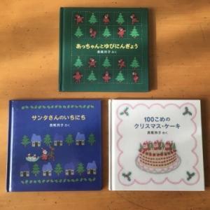 刺繍のクリスマス絵本