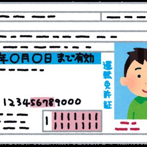 運転免許証の更新。
