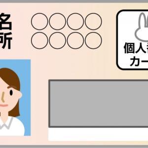 マリアーナのマイナンバーカード申請受付完了。