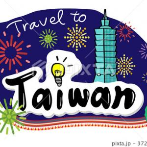 台湾旅行中止です。