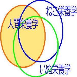 【栄養学】犬と猫と鼬と人間と:3