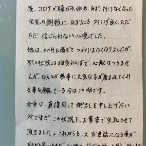 お母さんから娘さんが妊娠された嬉しいお知らせ(東京銀座・新橋の健美鍼灸院)