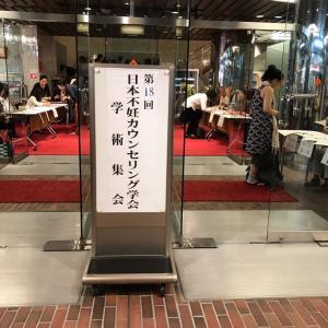 日本不妊カウンセリング学会第18回学術集会に参加(東京銀座・新橋の健美鍼灸院)