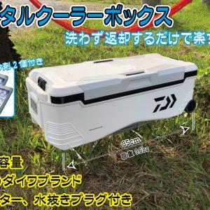 レンタル大型クーラーBOX!保冷剤2個付き!