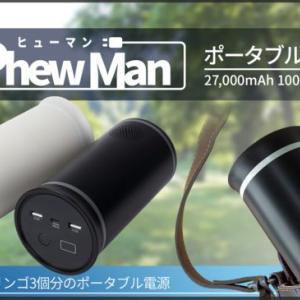 「Makuake」で先行販売されている小型ポータブル電源「PhewMan100」がかなりイイ感じ