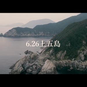 上五島梅雨グロ釣行 夜釣りで尾長連発!! 6/26(土)~27(日)