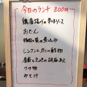 鶏唐揚げの辛味ソース★(^^♪・・・・・800円ランチ