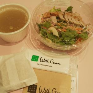 ◆昼ごはん◆ウィズグリーン (WithGreen) @銀座