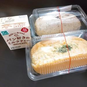 ◆買ったもの◆焼きたてコッペ製パン @綾瀬