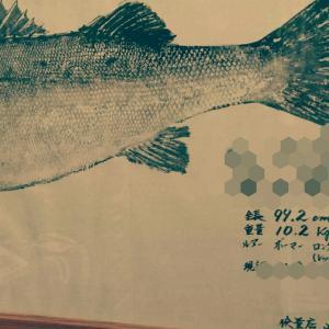 【メーターover・10㎏超】確実に獲れる場所で釣りをする