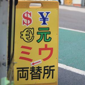 韓国旅行でレートがいいおすすめの両替所は「ミウ両替」