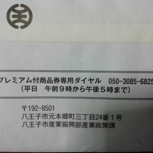 <プレミアム付き商品券