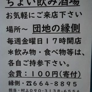 <ちょい飲み酒場!>