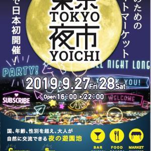 バストケアが体験できる『東京夜市』明日から!