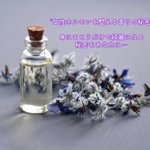 【女性ホルモン】女性ホルモンを整える香りの秘密、ご参加ありがとうございました