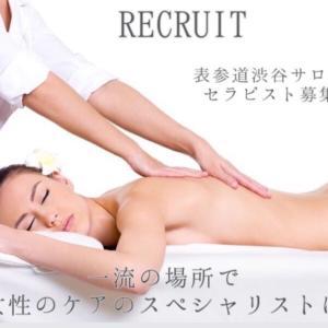 【RECRUIT】表参道渋谷サロンにてセラピストを募集します
