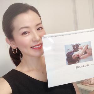 【女性ホルモン】美ホルモン塾オンライン開催しました!