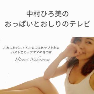【聴くだけのバスト&ヒップケア】中村ひろ美のおっぱいとおしりのラジオ