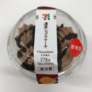 【セブンイレブン】濃厚ショコラケーキ