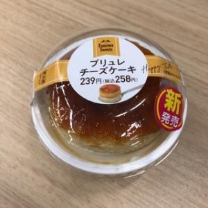 【ファミリーマート】ブリュレチーズケーキ