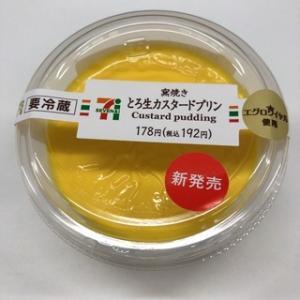 【セブンイレブン】窯焼き とろ生 カスタードプリン