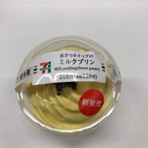 【セブンイレブン】おさつホイップのミルクプリン