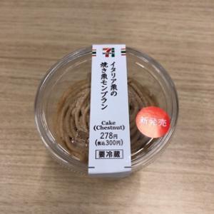 【セブンイレブン】イタリア栗の焼き栗モンブラン
