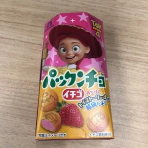 【森永】パックンチョ