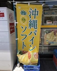 【ミニストップ】沖縄パインソフト